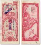 民国卅八年(1949年)青岛金城银行储蓄礼券国币改金圆券肆佰圆,少见,八五成新