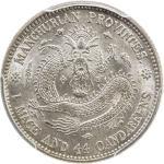 东三省造宣统元宝一钱四分四厘普通 PCGS MS 63 MANCHURIAN PROVINCES: Empire, AR 20 cents, ND (ca. 1914-5)