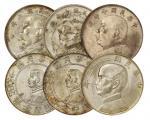 民国时期银币一组六枚 近未流通