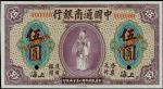 民国九年中国通商银行伍圆。样张。