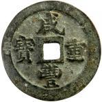 Lot 918 CH39ING: Xian Feng, 1851-1861, AE 10 cash, Fuzhou mint, Fujian Province, H-22。797, cast 1853