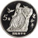 1986年国际和平年纪念银币27克 NGC PF 67