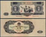 第二版人民币拾圆/JJJDEPQ66