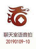 华夏古泉2019年1月9-10日聊天室