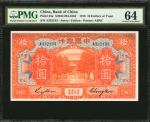 民国七年中国银行拾圆。 CHINA--REPUBLIC. Bank of China. 10 Dollars or Yuan, 1918. P-53a. PMG Choice Uncirculated