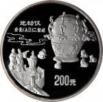 CHINA. 200 Yuan (Kilo), 1992.