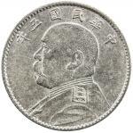 袁世凯像民国五年贰角 极美 CHINA: Republic, AR 20 cents, year 5 (1916)