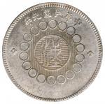 民国元年军政府造四川壹圆银币。 (t) CHINA. Szechuan. Dollar, Year 1 (1912). PCGS Genuine--Harshly Cleaned, EF Detail