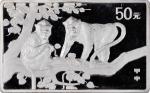 2004年甲申(猴)年生肖纪念银币5盎司 NGC PF 69