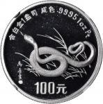 1989年己巳(蛇)年生肖纪念铂币1盎司 NGC PF 69