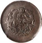 新省光绪元宝市银二分五厘铜币 PCGS AU 50