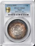 明治四十五年一圆银币。JAPAN. Yen, Year 45 (1912). Mutsuhito (Meiji). PCGS MS-63 Gold Shield.
