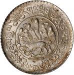 西藏狮图银币。