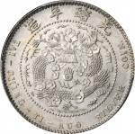 光绪年造造币总厂一钱四分四厘龙尾无点 PCGS MS 62