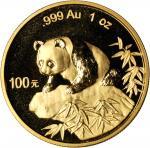 1999年熊猫纪念金币1盎司 完未流通