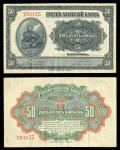 China. Russo-Asiatic Bank. 50 Kopeks. Harbin, ND (1917). P-S473a. Slate-green, orange and green back