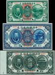 民国元年中国银行。样票。