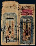 清代同治戊辰年(1868年)、光绪丁亥年(1887年)湖北裕盛号壹串文二枚