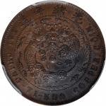 北洋造大清铜币丙午直十文 PCGS AU 58 CHINA. Chihli (Pei Yang). 10 Cash, CD (1906).