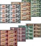 第四版人民币八连体壹角至拾圆全套
