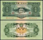1953年第二版人民币叁圆一枚,PMG55