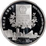 People s Republic of China, silver 10 yuan, 1996, Hong Kong Series II: Transition and Prosperity,NGC