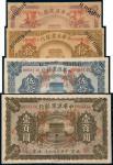 民国九年(1920年)中华汇业银行北京伍圆、拾圆、伍拾圆、壹佰圆样票各一枚