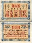 光绪二十四年(1898年)中国通商银行京城(北京)通用银伍钱