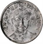 总理纪念币民国16年贰角正像 PCGS MS 63 CHINA. 20 Cents, Year 16 (1927).