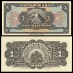 Haiti. Banque Nationale de la Republique D Haiti. Pair of India Paper on Card Proofs. 1 Gourde. 1919