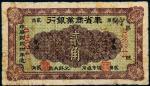 民国四年(1915年)奉省商业银行贰角