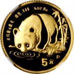 1987年熊猫P版精制纪念金币1/20盎司 NGC PF 68