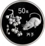 1996年丙子(鼠)年生肖纪念银币5盎司 PCGS Proof 68