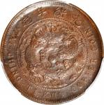 福建省造大清铜币丙午闽十文 PCGS AU 55 CHINA. Fukien. 10 Cash, CD (1906).