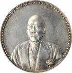 曹锟像宪法纪念无币值文装 PCGS AU Details CHINA. Dollar, ND (1923)