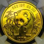 1986年熊猫纪念金币1盎司 NGC MS 69