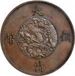 宣统年造大清铜币二分样币 PCGS MS 63