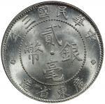 广东省造民国三年贰毫 PCGS MS 65