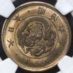 日本 竜一钱铜货 Dragon 1Sen 明治6年(1873) NGC-MS66RD -FDC