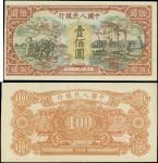1948中国人民银行壹佰圆样票(耕地与工厂),底面共2张,PMG 55EPQ,PMG 63,中国人民银行