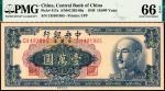 1949年中央银行,金圆券壹万圆,中央厂,PMG 66EPQ,亚军分