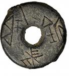 战国圜钱桼垣一釿 上美品 CHINA. Zhou Dynasty. Warring States Period. State of Liang. Early Round Coin