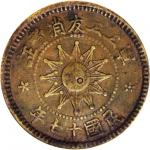 CHINA. Shansi Arsenal. Fen, Year 17 (1928). ANACS VF-30 Details, Corroded.