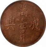 1890-12年印度尼西亚苏门答腊Soengie Diskie庄园一圆精制代用币。INDONESIA. Sumatra. Soengie Diskie Estate. Dollar Token, ND