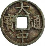 明代大中通宝折十背鄂十 上美品 CHINA. Ming Dynasty. 10 Cash, ND (1361-68)