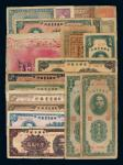 民国时期新疆省纸币一组二十枚