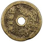 清代诸神回避背龙虎风云花钱 上美品 CHINA: AE charm (23.26g)