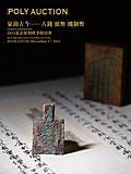 北京保利2014年秋拍-古钱 机制币 纸币