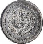 北洋造光绪24年壹圆 PCGS AU Details CHINA. Chihli (Pei Yang). 7 Mace 2 Candareens (Dollar), Year 24 (1898)