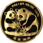 1987年中日两国人民友好纪念金章1盎司 NGC PF 68